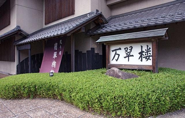 Misasa_onsen18n4592